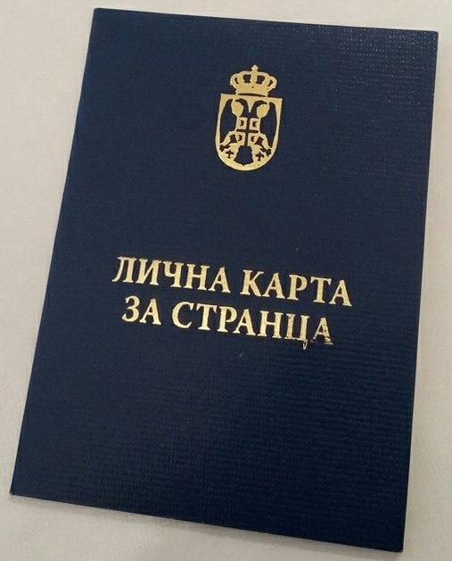 A state which does not recognise its own documents: yes it is Serbia !